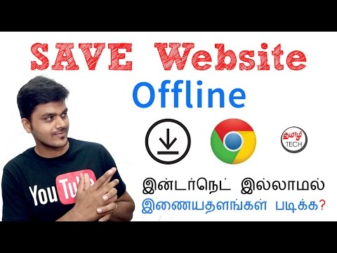 How to save websites, video and audio offline in Chrome Android ?   Tamil Tech