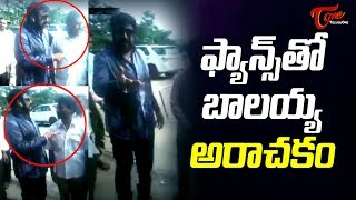 Balakrishna Abuses His Fans #FilmGossips