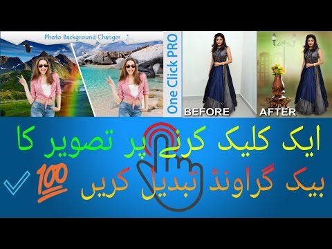 How To Change Photo Background In One Click on Android Mobile Auto Photo Background Changer