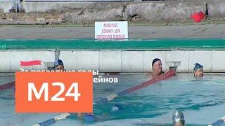 """""""Это наш город"""": в Москве планируется построить более 20 бассейнов - Москва 24"""