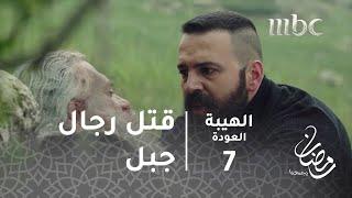 مسلسل الهيبة - الحلقة 7 - كمين ... ورجال جبل يُقتلوا