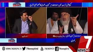 Khadim Hussain Rizvi say galiyo pay sawal or Ap ka jawab