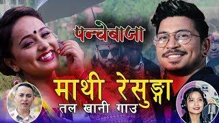 New Panche Baja Song Mathi Resunga Prakash_Saput_ Pream Kumar Basnet_Jamuna Sanam Ft karishma dhakal