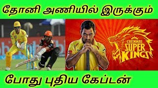 தோனி இருக்கும்போது புதிய கேப்டன் கொந்தளிக்கும் CSK ரசிகர்கள் | Chennai Super Kings | MS Dhoni