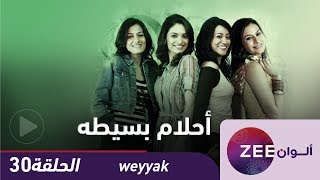 #x202b;مسلسل احلام بسيطة - حلقة 30 - Zeealwan#x202c;lrm;