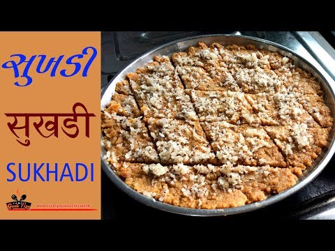 How to make kathiyawadi Sukhadi | Gol Papdi | Pakvan काठियावाड़ी सुखड़ी COOK TIPS VAISHALI MULANI