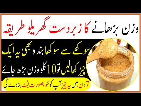 How To Weight Gain Fast In Just 1 Week | Natural Home Remedies