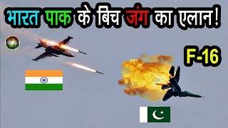 भारतीय सीमा में घुसा पाकिस्तानी F-16 को  वायुसेना ने पीछा कर मार गिराया भारत पाक के बिच जंग का एलान!