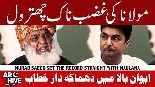 Murad Saeed set the record straight with Maulana Fazal ur Rehman