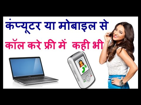 How To Make Free Internet Phone Calls From PC or Phone | mobile | computer | 2017
