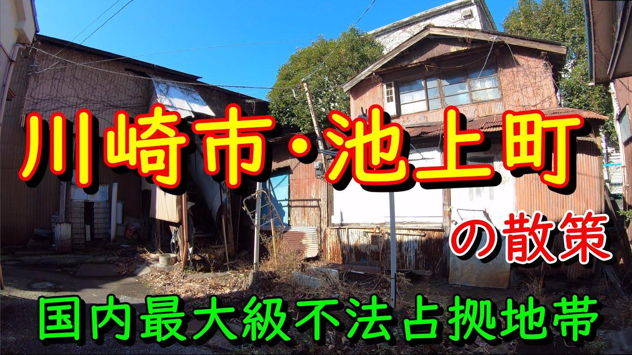 神奈川DeepSpot 国内最大級不法占拠地帯・池上町の散策