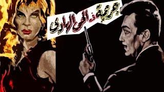Garima Fel Hay Al Hady Movie | فيلم جريمة فى الحى الهادىء