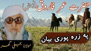 Pashto Bayan | Da Hazrat Umar Bayan | Pashto Islamic Bayan | Da Sahaba bayan