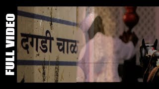 Dagadi Chawl | Full Official Video 2016 | Sarvesh Shirke | Dagadi Chawl chi Aiemauli | Arun Gawli |