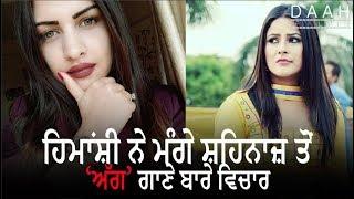 Agg Bahut Hai |Himanshi Khurana demands Shehnaz reaction on