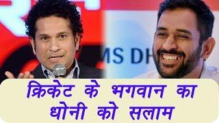 Sachin Tendulkar hails MS Dhoni