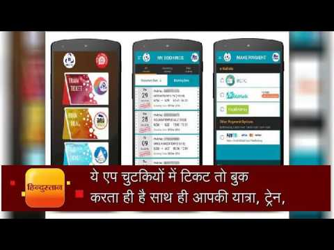 things you need to khow about new irctc app for faster railway ticket booking