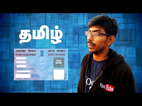 How to make Corrections in PAN Card 2017 - Tamil Techguruji