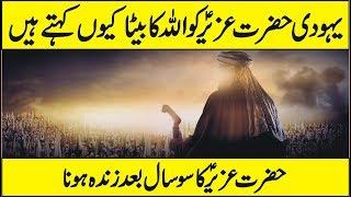 The Story of Hazrat Uzair (A.S) In Urdu Hindi