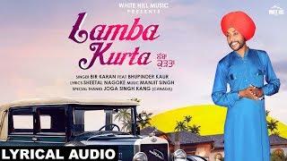 Lamba Kurta (Lyrical Audio) | Bir Karan | New Punjabi Songs 2019 | White Hill Music