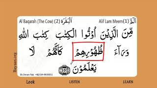 Surah Al Baqarah, The Cow, Surah 002, Verse 101, Learn Quran word by word Translation