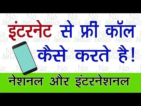 How to free call in all country? (Hindi) Free call kaise kare?