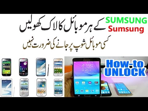 How To Unlock Android All Models Samsung galaxy S2 S3 S4 password rest Hindi/Urdu