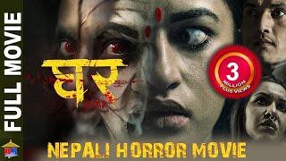 GHAR || Full New Nepali Horror Movie-2019/2076 || Arpan Thapa, Surakshya Panta, Benisha Hamal