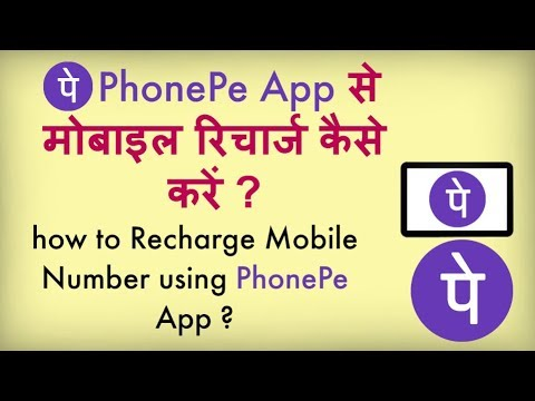 how to Mobile Recharge using PhonePe ? phonepe mobile recharge in hindi.
