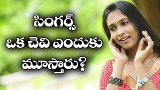 Why do Singers cover one ear || Most intresting facts about singing || Unknown Facts Telugu