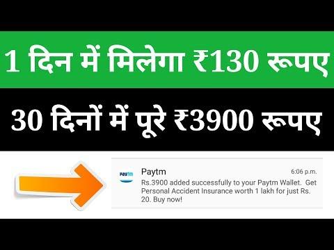 1 दिन का ₹100 रूपए 30 दिन काम करके कमाओ ₹3900 रूपए