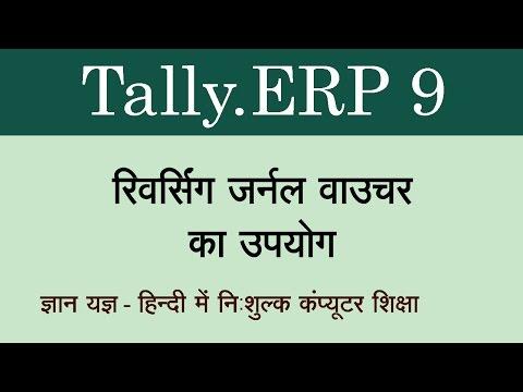 Tally.ERP 9 in Hindi ( Reversing Journal Voucher ) Part 114