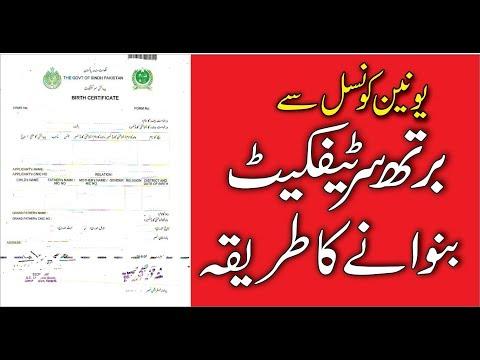 Birth Certificate Procedure in Pakistan برتھ سرٹیفکیٹ بنوانے کا طریقہ