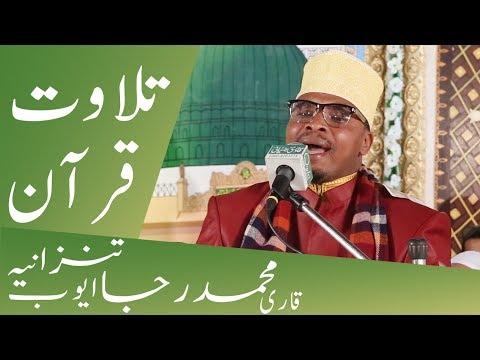 Recitation of Holy Quran by  Qari Muhammad Raja Ayub Tanzania 2018