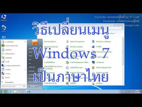 วิธีเปลี่ยนภาษาเมนู Windows 7 เป็นภาษาไทย