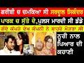 Sardool Sikander Biography Family Sardool Sikander Amar Noorie Duet Jodi Amar Noorie Biography
