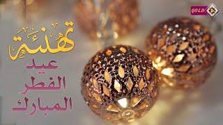 تهنئة عيد الفطر المبارك 🎉
