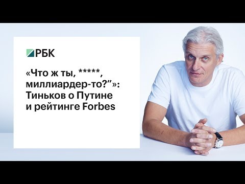 Олег Тиньков о Путине и рейтинге Forbes