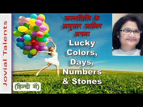 Lucky Numbers, Colors, Days, Stones & Career for Mulank 1 to 9|Numerology predictions|Jovial Talent