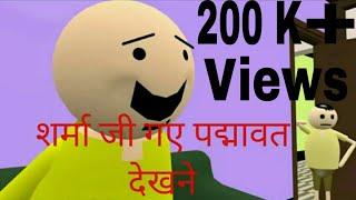 Make Joke Of - SHARMA JI KI FILM #PADMAWAT