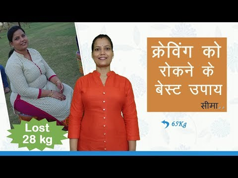 How to stop and control food cravings in Hindi – By Seema