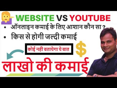 [Hindi]Make money online in india 2018 | Blogging Vs YouTube |2 Ways To Earn Money Online India