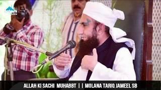 ALLAH sy Sachi Muhabbt || Islamic Whatsapp Status || Molana Tariq Jameel Sb
