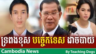 Download Cambodia Hot News VOD Voice of Democracy Radio Khmer Morning Wednesday 09/27/2017 Video