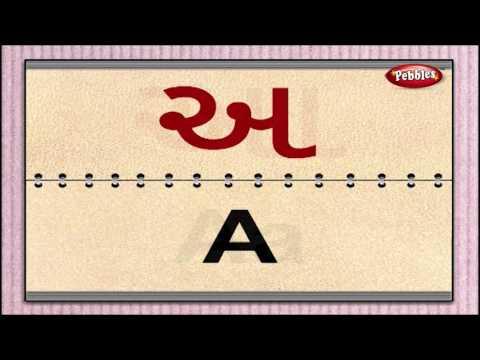 Gujarati Vowels | Learn Gujarati Alphabets | Learn Gujarati | Gujarati For Beginners