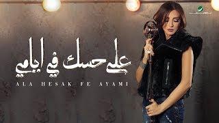 Angham … Ala Hesak Fe Ayami - 2019 | انغام … على حسك في ايامي - بالكلمات