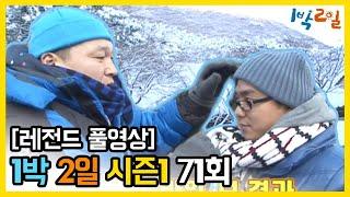 [1박2일 시즌 1] - Full 영상 (71회) 2Days & 1Night1 full VOD