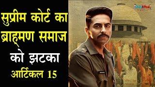 Supreme Court ने निरस्त की याचिका   Article 15 Full Movie   Film Controversy   Ayushman Khurrana