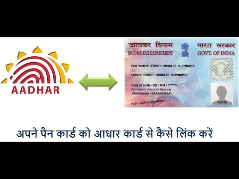 aadhar card linking with pan in hindi