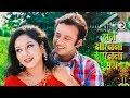 Download Mon Mane Na Amar Mane Na Hridoy | Bangla Movie Song | Riaz | Shabnur MP3,3GP,MP4